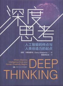 深度思考 人工智能的终点与人类创造力的起点
