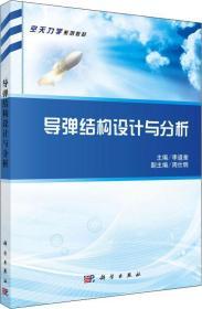导弹结构设计与分析