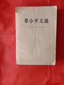 《邓小平文选》。1975一1982