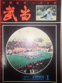 绝版杂志:武当1992年1~6期 全(双月刊)