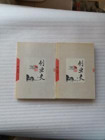 中国当代长篇小说藏本:创业史(全二册)