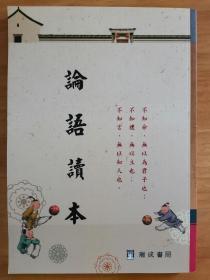 论语读本台湾瑞成书局繁体竖排25k平装159页