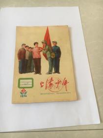 上海少年馆藏1974年3双月刊