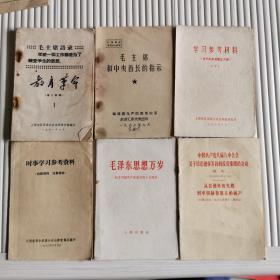文革时期书6本毛泽东思想万岁 教育革命 毛主席和中央首长的指示 学习参考材料 时事学习参考资料 从彭德怀的失败到中国赫鲁晓夫的破产