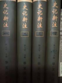 史记新注(全四册)