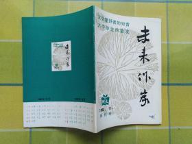 未来作家【1982年 11 月】 创刊号