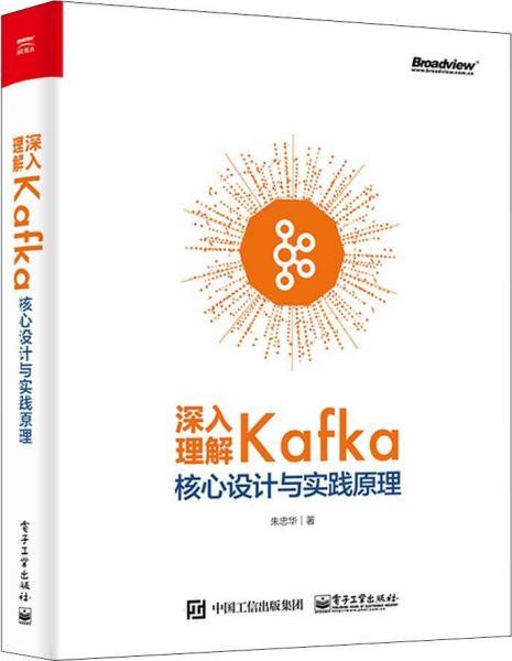 深入理解Kafka 核心设计与实践原理
