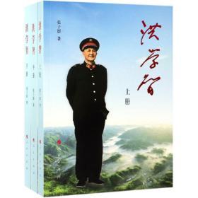 洪学智(全3册)