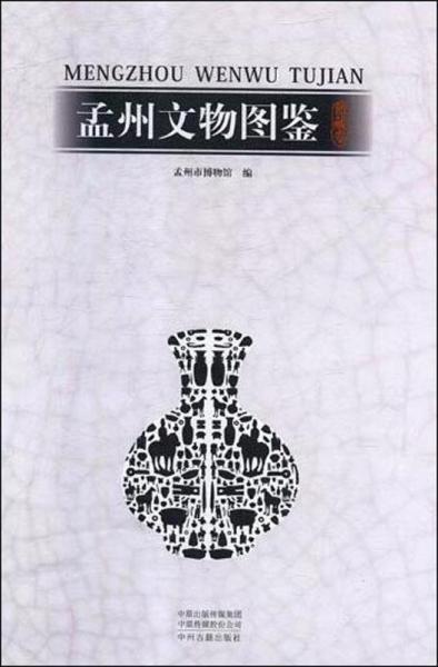 孟州文物图鉴