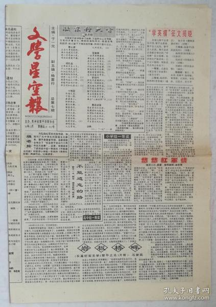 文学星空报,1994年