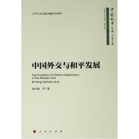 中国外交与和平发展中国故事丛书