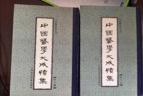 中国医学大成续集   十一   方剂   11  甲 乙   两本合售 精装正版  一版一印   只有两千册