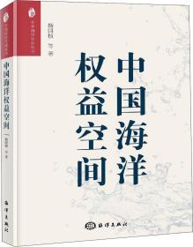 中国海洋权益空间