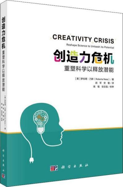 创造力危机 重塑科学以释放潜能