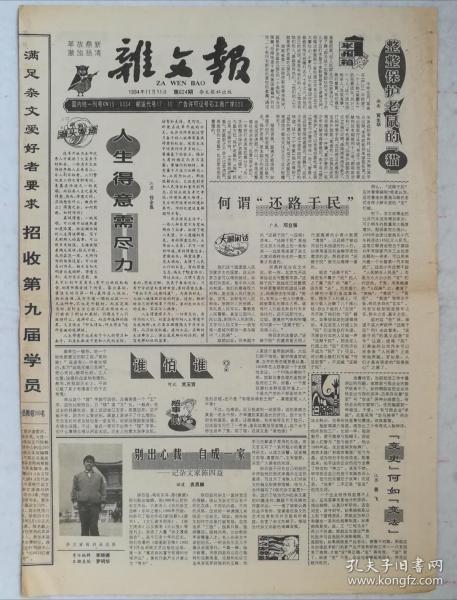 杂文报,1994年