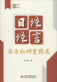 日语语言与文化研究综述