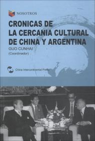 中国和阿根廷的故事