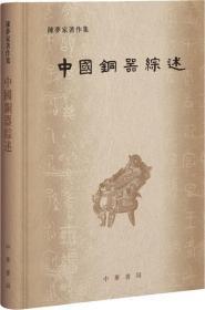 中国铜器综述