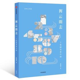 挥云而去——十张画里看中国