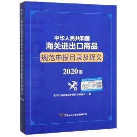 中华人民共和国海关进出口商品规范申报目录及释义(2020年)