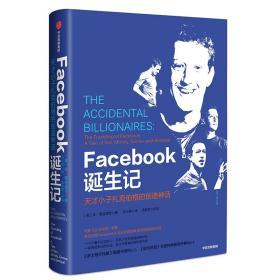 Facebook诞生记:天才小子扎克伯格的创造神话(精装)