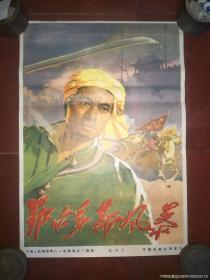 70年代2开绘画电影海报:鄂尔多斯风暴