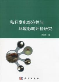 秸秆发电经济性与环境影响评价研究