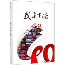 我与中信 专著 1979-2019 wo yu zhong xin
