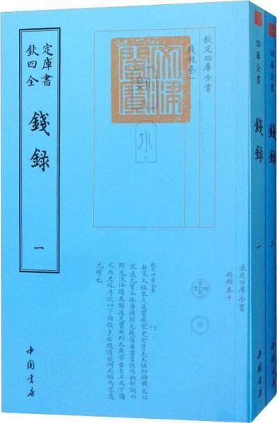 送书签hn-9787514920765-钦定四库全书--銭录(1-2)