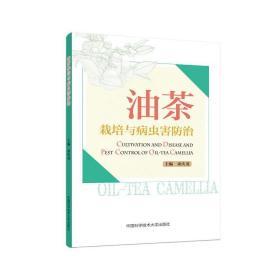 油茶栽培与病虫害防治