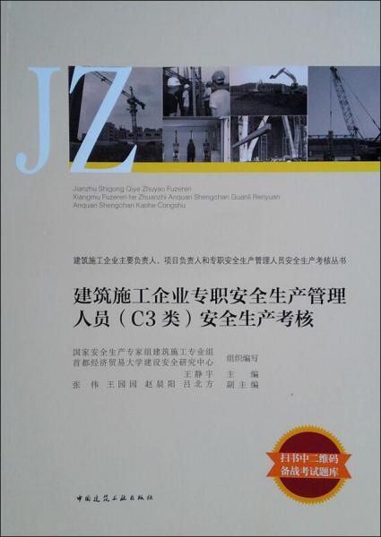 建筑施工企业专职安全生产管理人员(C3类)安全生产考核