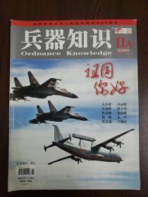 兵器知识(2009年11A)