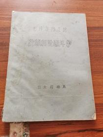 毛泽东同志论阶级和阶级斗争---油印本