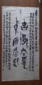 手书真迹书法:中书协会员张喜成甲骨文《故道营巢 中原崛起》(145x74)