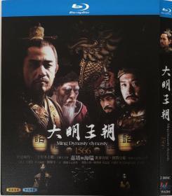 大明王朝(导演: 张黎)