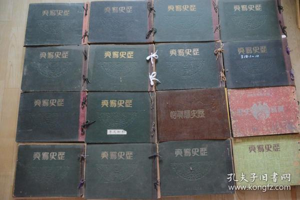 侵華罪證《歴史寫真》昭和三年(1928年)至昭和十八年(1943年) 十六年份共192冊大全 全部原裝硬皮!全面反映滿洲事變、全面侵華、太平洋戰爭時期的戰場寫真/全面反映20世紀20至40年代日本和世界的軍事、政治、經濟、文化寫真/大量中國戰場、汪靖衛、蔣介石、張學良、中國軍隊等寫真