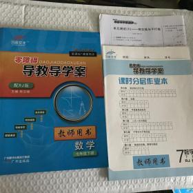 零障碍导教导学案 数学七年级下册 教师用书 配RJ人教版