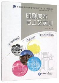 印刷美术与工艺实训