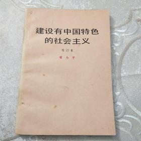 建设有中国特色的社会主义(增订本)