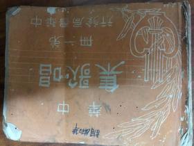 民国音乐书:中华唱歌集(第一册)