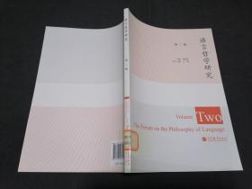 语言哲学研究(第二辑)