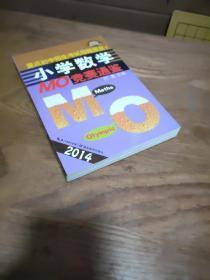 小学数学MO竞赛通鉴(2014)