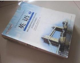 普通高中课程标准实验教科书 英语 【全套9本 人教版 2007年2版 人教版】
