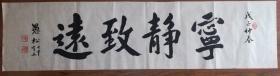 手书真迹书法:耿仲敭弟子王化山楷书《宁静致远》