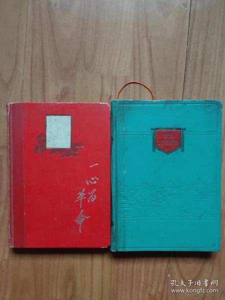 一心为革命,学习大寨精神日记本两夲合售