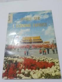 中国经济简况(法文)