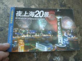 夜上海20景 明信片(1套20张加1张地图)