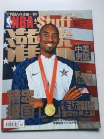 NBA灌篮2008年第25期 总245期