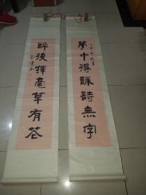 孙震-书法立轴