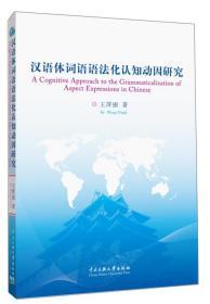 汉语体词语语法化认知动因研究